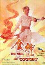 The God of Cookery - Poster