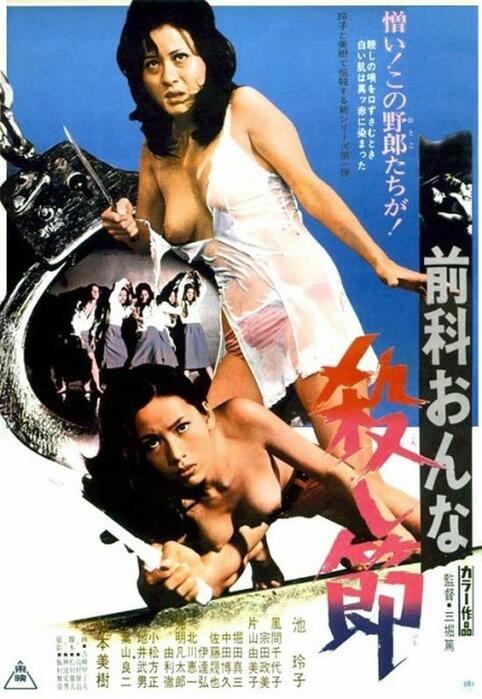 Criminal Woman: Killing Melody - Bild 1 von 1