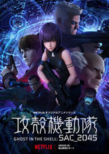 Ghost in the Shell: SAC_2045 - Poster