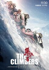 The Climbers - Poster