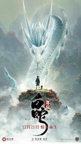 White Snake - Die Legende der weißen Schlange - Poster