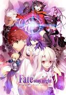 Fate/Stay Night: Heaven's Feel - I. Presage Flower