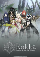 Rokka: Die Helden der Sechs Blumen