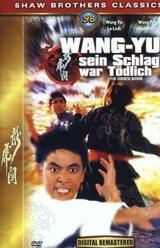 Wang Yu - Sein Schlag war tödlich - Poster