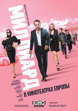 Milliard - Poster
