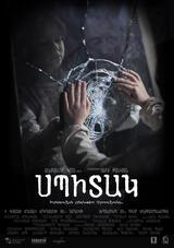 Spitak - Poster
