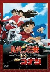 Lupin III vs. Detective Conan Poster