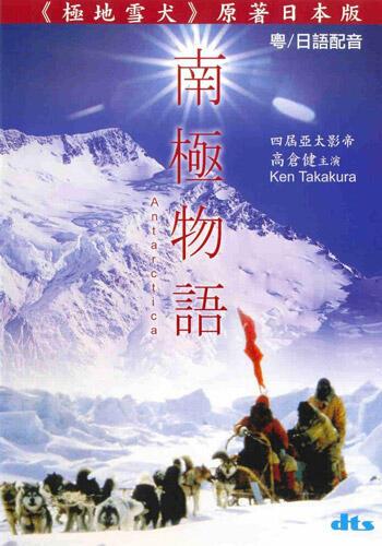 Taro und Jiro in der Antarktis