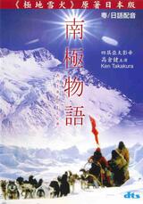 Taro und Jiro in der Antarktis - Poster