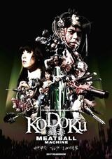 Kodoku: Meatball Machine - Poster