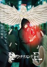 Platinum End - Staffel 1 - Poster
