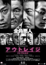 Outrage - Poster