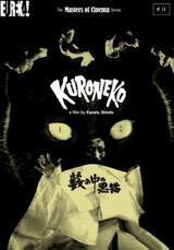 Kuroneko - Poster