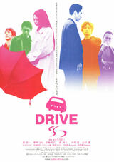 Drive - A Hell of a Drive - Poster