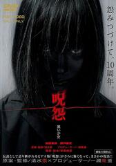The Grudge: The Girl in Black