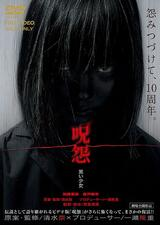 The Grudge: The Girl in Black - Poster