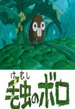 Boro the Caterpillar