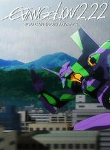 Evangelion: 2.22 - You can (not) advance. - Poster