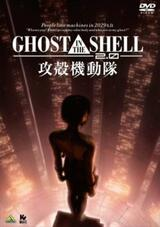 Ghost in the Shell 2.0 - Poster