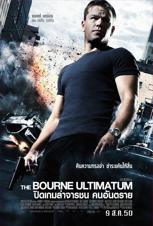 Bourne Ultimatum Stream