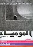 Al mummia poster 02