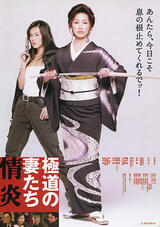 Wives of the Yakuza: Burning Passion - Poster