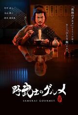 Samurai Gourmet - Poster