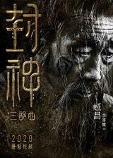 Fengshen - Poster