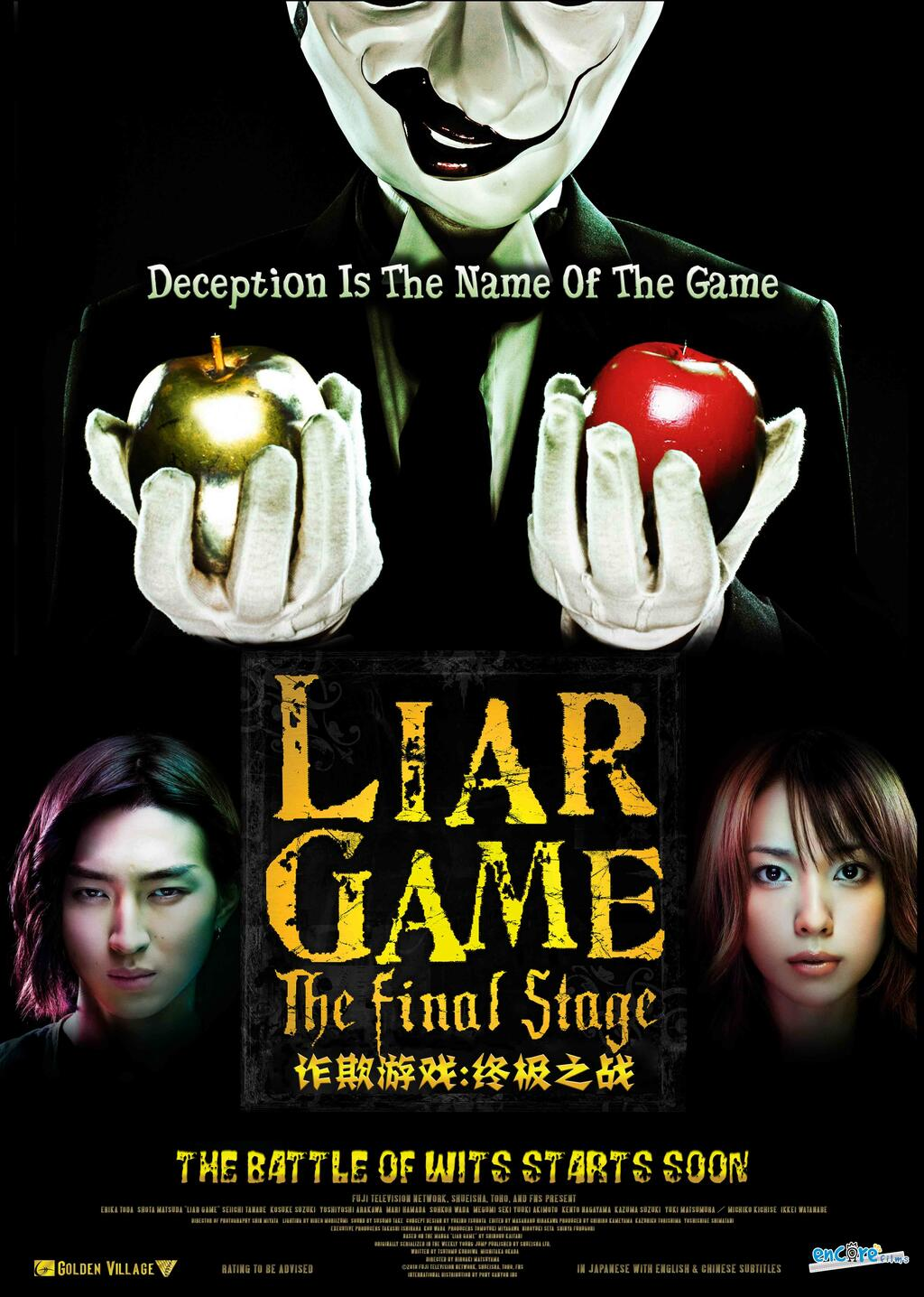 Liar Game: The Final Stage