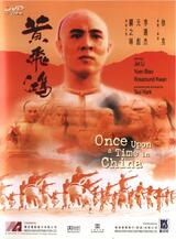 Once Upon a Time in China - Poster