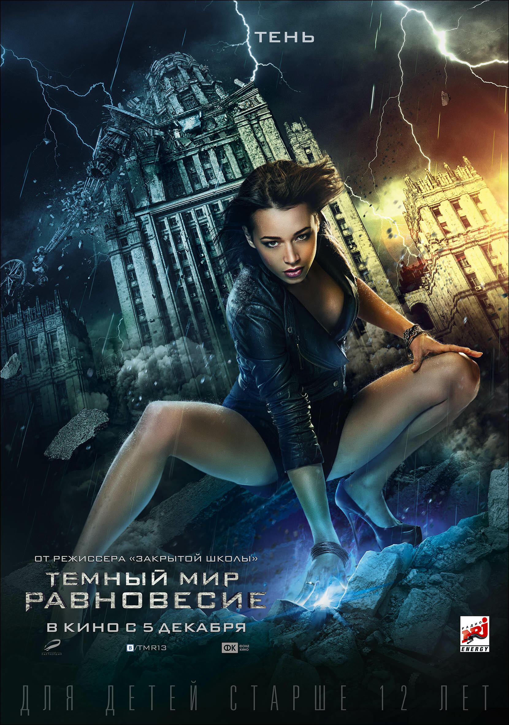 Dark World 2 - Equilibrium