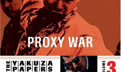 The Yakuza Papers: Proxy War - Bild 1