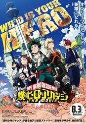 My Hero Academia the Movie: Two Heroes Poster