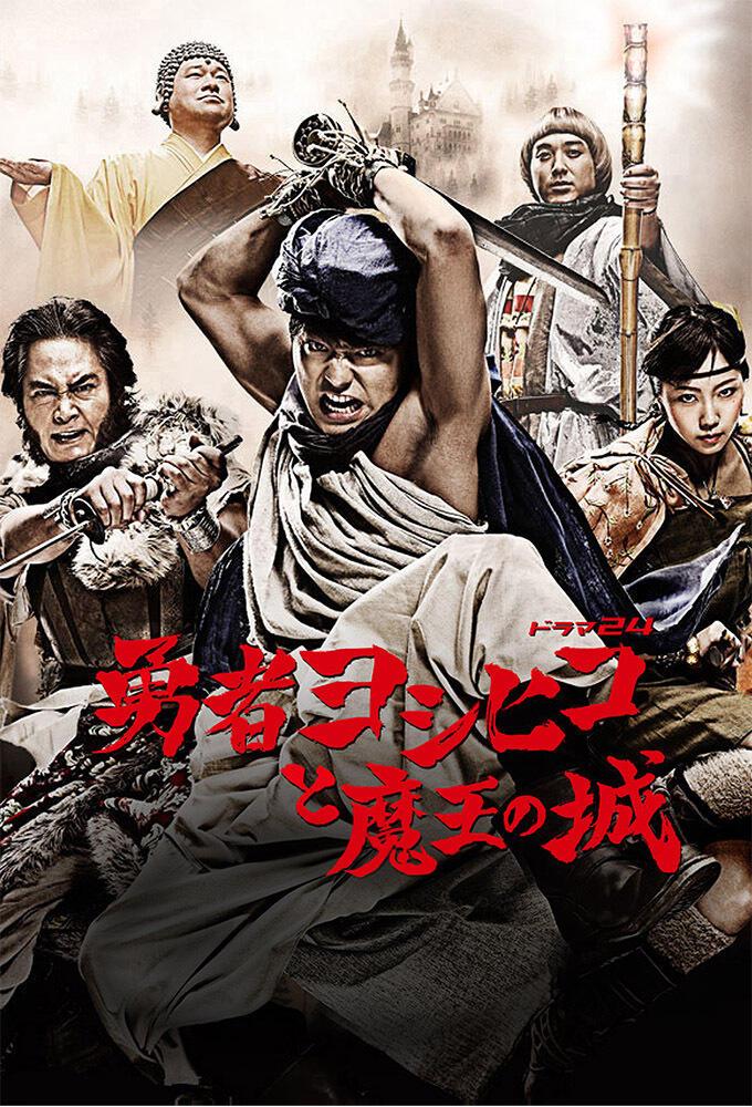 The Hero Yoshihiko And The Demon Kings Castle