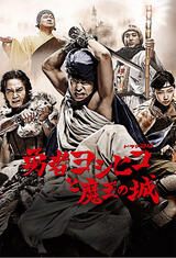 The Hero Yoshihiko And The Demon Kings Castle - Poster