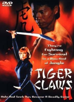 Tigerkralle 2 - Bild 1 von 2