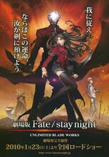 Fate - Stay Night