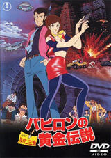 Lupin III: The Gold of Babylon - Poster