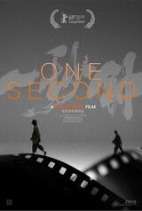 One Second - Poster
