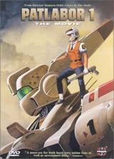 Patlabor 1 - Der Film - Poster