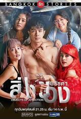 Bangkok Love Stories: Zuneigung - Poster