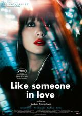 Like Someone In Love - Poster