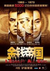 I Corrupt All Cops - Poster
