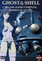 Ghost in the Shell: Stand Alone Complex - Poster