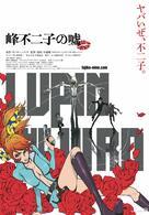 Lupin the Third: Fujiko Mines Lüge