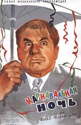 Karnevalsnacht - Poster