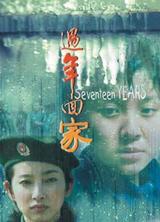Seventeen Years - Poster