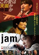 Jam - Poster