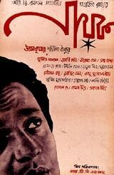 Der Held - Poster