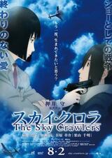 The Sky Crawlers - Poster